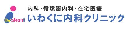 いわくに内科クリニック (福岡市東区水谷):内科・循環器内科・在宅医療