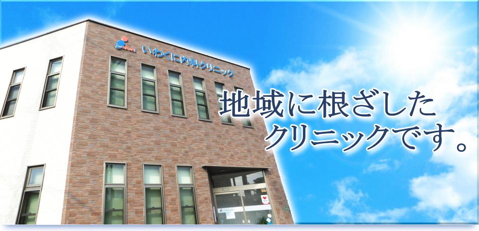 福岡市東区。JR・西鉄千早駅から徒歩3分の内科医院/多々良中学校前バス停すぐ